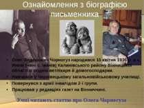 Ознайомлення з біографією письменника Олег Федорович Чорногуз народився 15 кв...