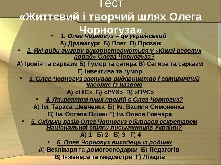 Тест «Життєвий і творчий шлях Олега Чорногуза» 1. Олег Чорногуз – це українсь...