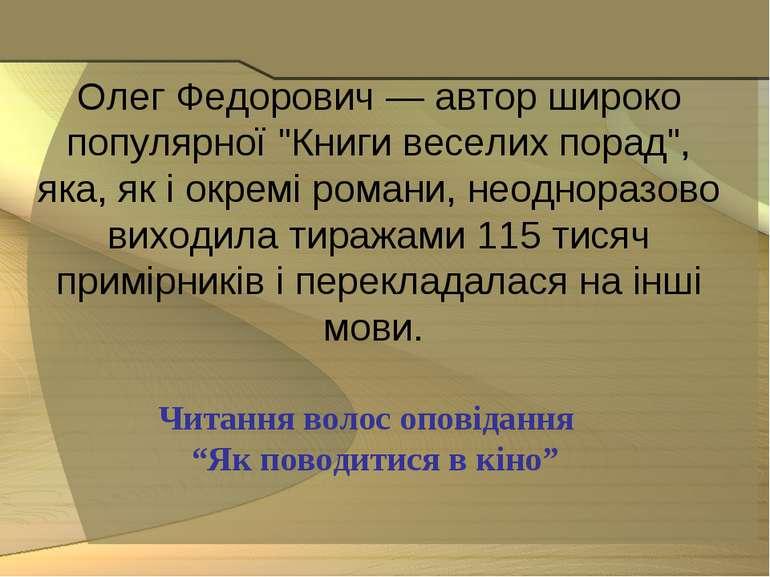 """Олег Федорович — автор широко популярної """"Книги веселих порад"""", яка, як і окр..."""