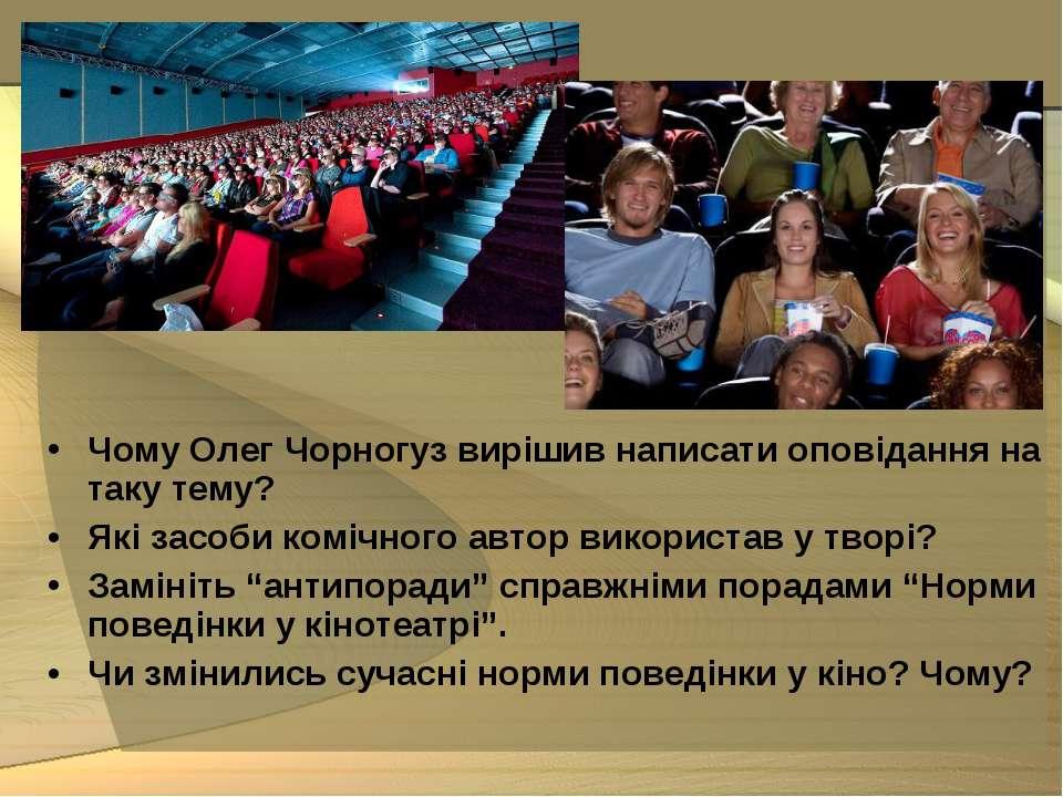 Чому Олег Чорногуз вирішив написати оповідання на таку тему? Які засоби коміч...