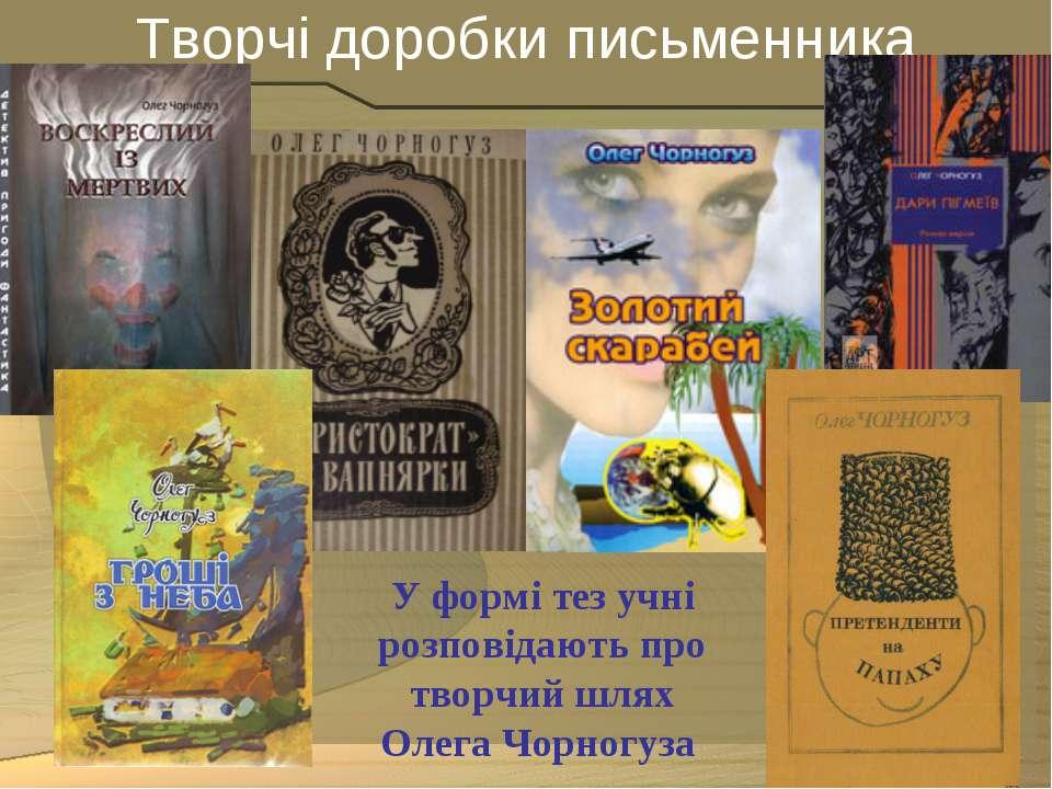 Творчі доробки письменника У формі тез учні розповідають про творчий шлях Оле...