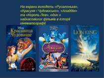 На екрани виходять «Русалонька», «Красуня і Чудовисько», «Аладдін» та «Король...