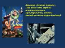 Картина «Історія іграшок» 1995 року стає першим повнометражним мультфільмом, ...