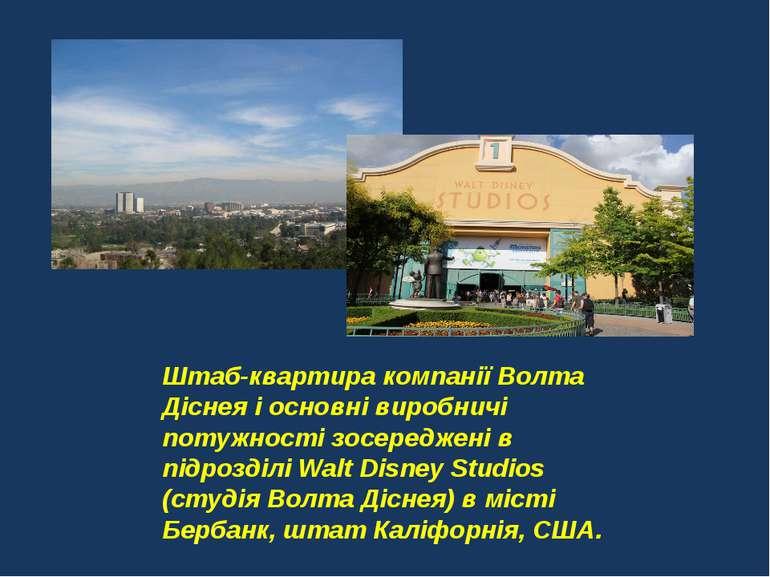 Штаб-квартира компанії Волта Діснея і основні виробничі потужності зосереджен...