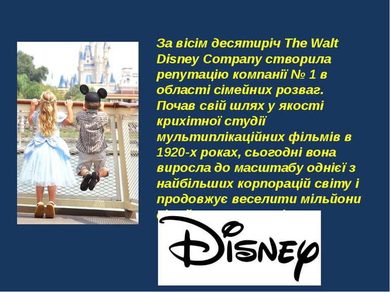 За вісім десятиріч The Walt Disney Company створила репутацію компанії № 1 в ...