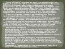 Способи описування алгоритмів Словесний – заснований на тій чи іншій природні...