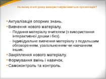 Правила створення презентацій для учнів Стислий та чіткий виклад матеріалу, м...