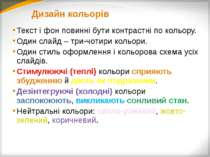 Допустимі сполучення кольорів в презентаціях Зі світлим текстом на темному тл...