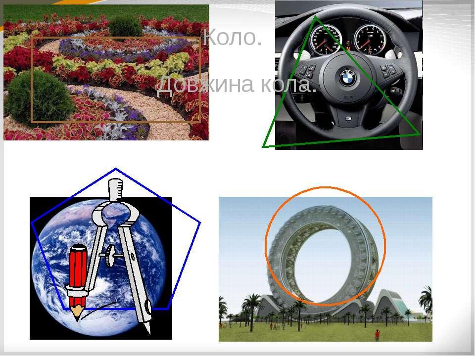 O т.О – центр кола А Р В АО – радіус (r) ВР – діаметр (d) d = 2·r