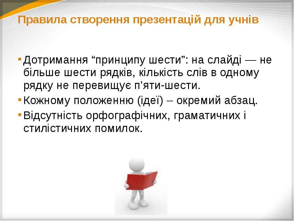 Дизайн слайдів Аспекти дизайну слайдів: текстове оформлення, композиція об'єк...