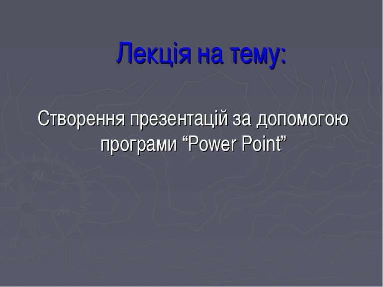 """Лекція на тему: Створення презентацій за допомогою програми """"Power Point"""""""
