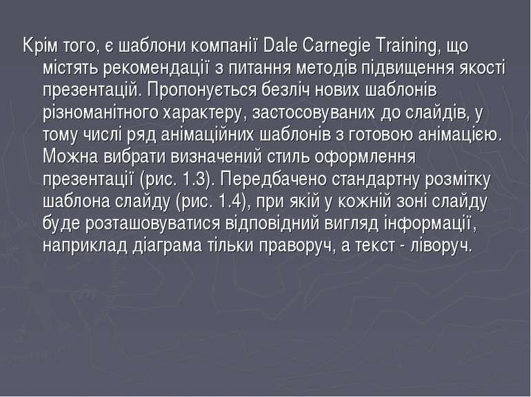 Крім того, є шаблони компанії Dale Carnegie Training, що містять рекомендації...