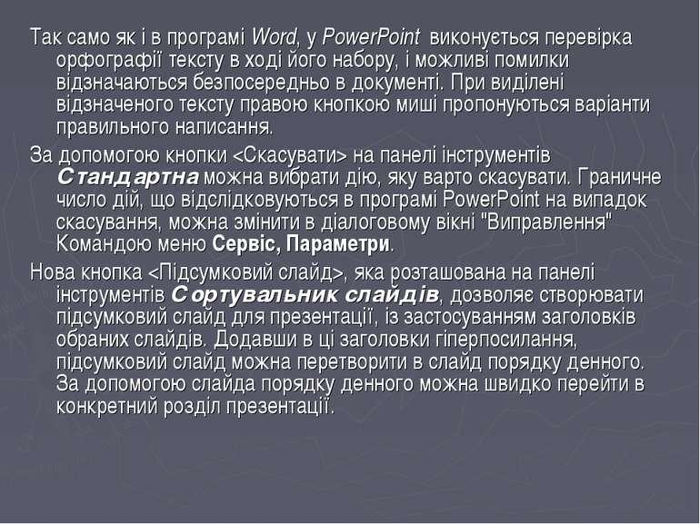 Так само як і в програмі Word, у PowerPoint виконується перевірка орфографії ...