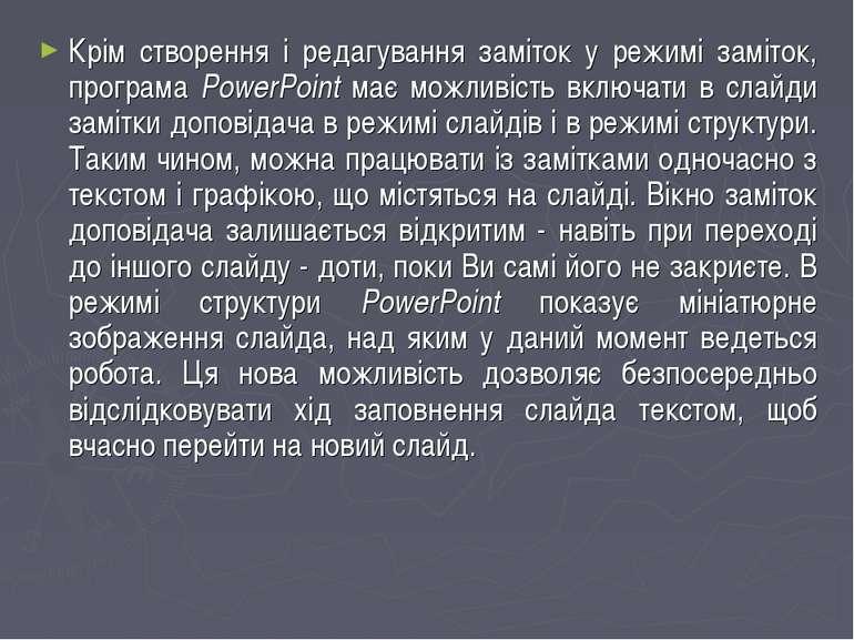 Крім створення і редагування заміток у режимі заміток, програма PowerPoint ма...