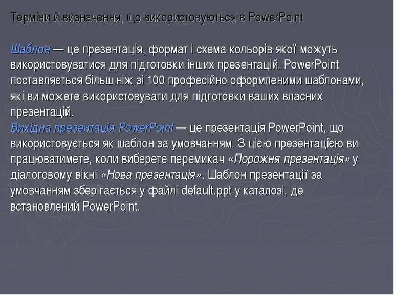 Терміни й визначення, що використовуються в PowerPoint Шаблон — це презентаці...