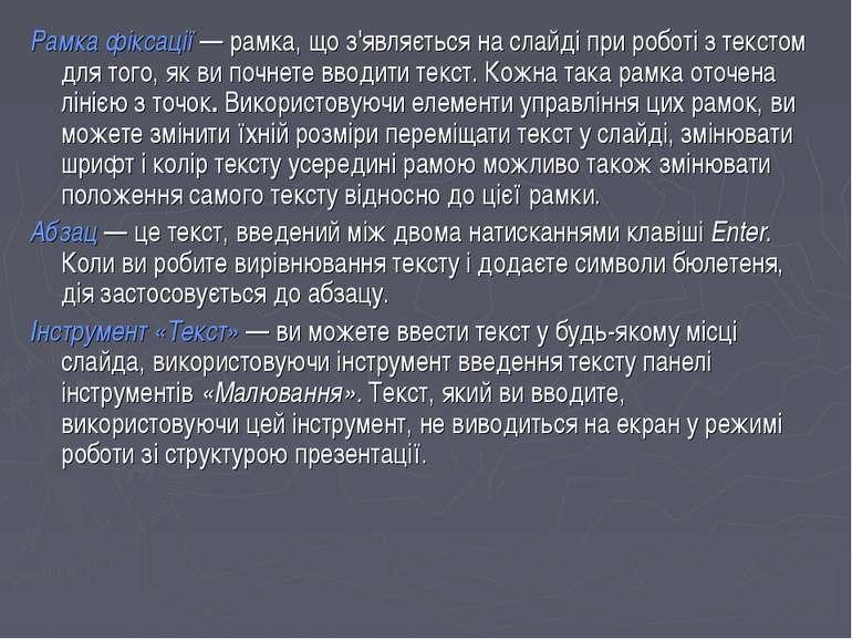 Рамка фіксації — рамка, що з'являється на слайді при роботі з текстом для тог...