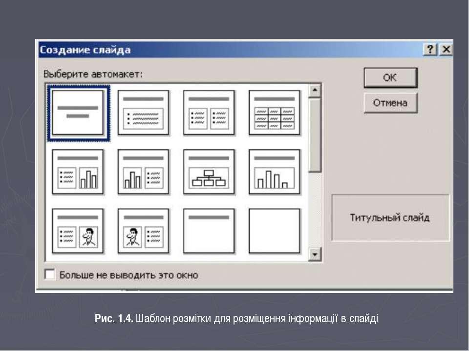 Рис. 1.4. Шаблон розмітки для розміщення інформації в слайді
