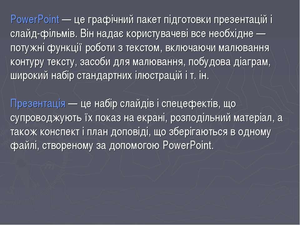 PowerPoint — це графічний пакет підготовки презентацій і слайд-фільмів. Він н...
