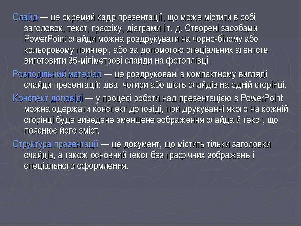 Слайд — це окремий кадр презентації, що може містити в собі заголовок, текст,...