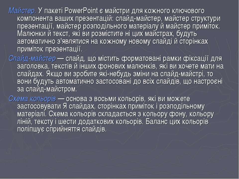 Майстер. У пакеті PowerPoint є майстри для кожного ключового компонента ваших...