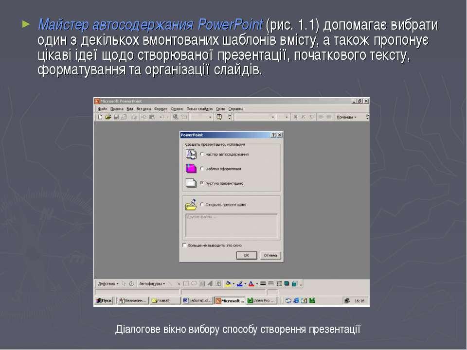 Майстер автосодержания PowerPoint (рис. 1.1) допомагає вибрати один з декільк...
