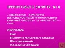 « ОЦІНКА КРОС _ КУЛЬТУРНОЇ ВІДПОВІДНОСТІ ЗЛИТТЯ МІЖНАРОДНИХ КОМПАНІЙ «АРСЕЛОР...