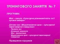 ПРОГРАМА Міні – лекція «Культурна різноманітність та її сучасні виміри» Ділов...
