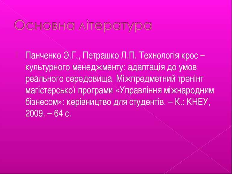 Панченко Э.Г., Петрашко Л.П. Технологія крос – культурного менеджменту: адапт...