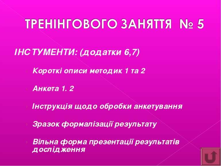 ІНСТУМЕНТИ: (додатки 6,7) Короткі описи методик 1 та 2 Анкета 1. 2 Інструкція...