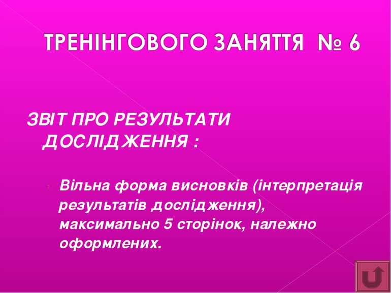 ЗВІТ ПРО РЕЗУЛЬТАТИ ДОСЛІДЖЕННЯ : Вільна форма висновків (інтерпретація резул...