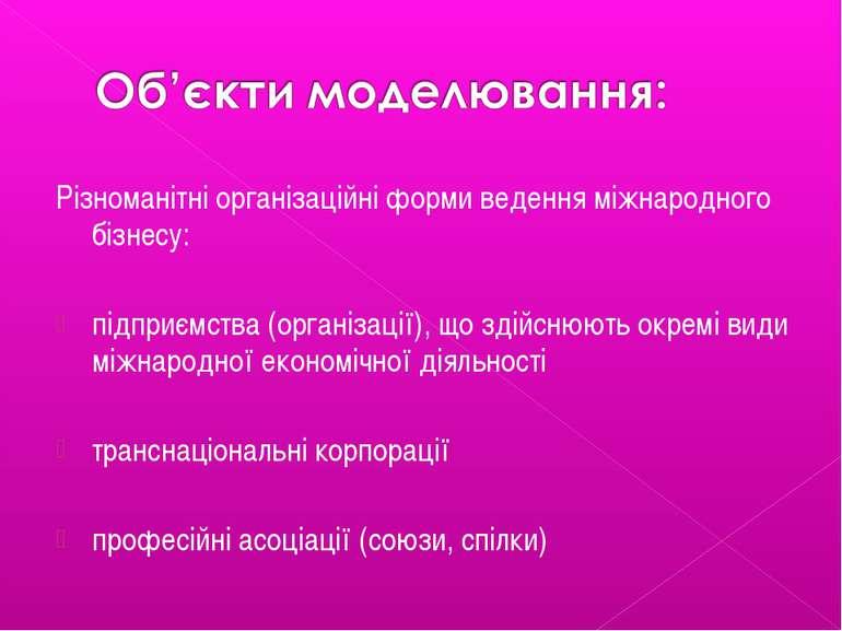 Різноманітні організаційні форми ведення міжнародного бізнесу: підприємства (...