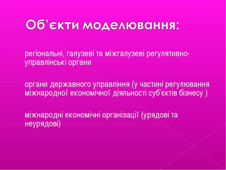 регіональні, галузеві та міжгалузеві регулятивно-управлінські органи органи д...