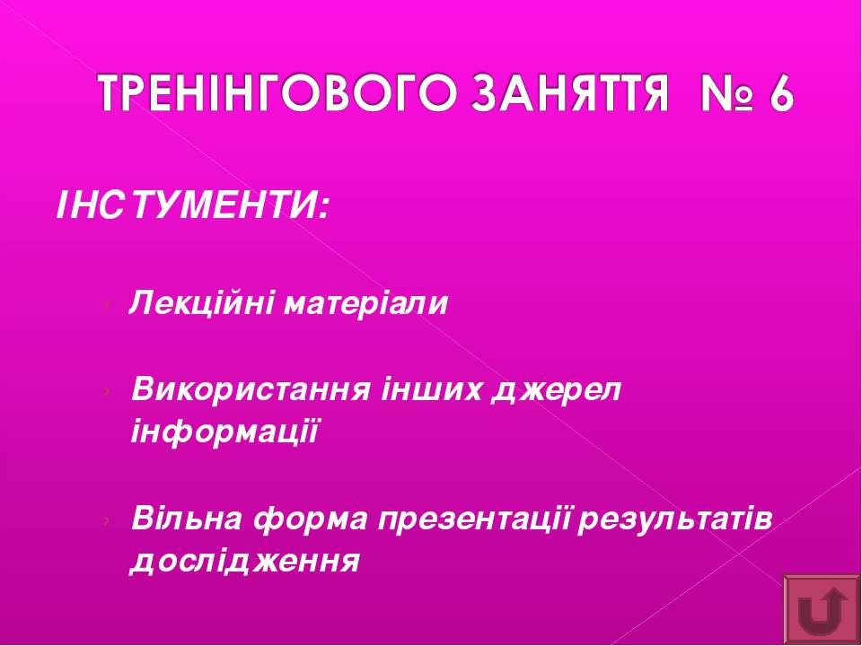 ІНСТУМЕНТИ: Лекційні матеріали Використання інших джерел інформації Вільна фо...