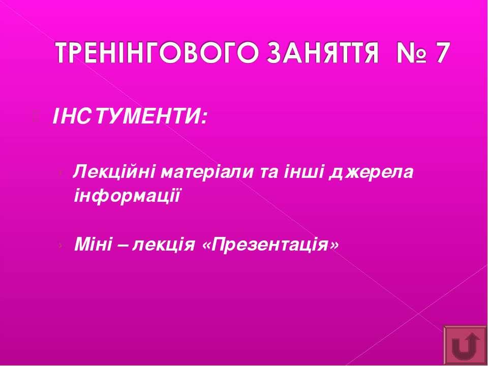 ІНСТУМЕНТИ: Лекційні матеріали та інші джерела інформації Міні – лекція «През...