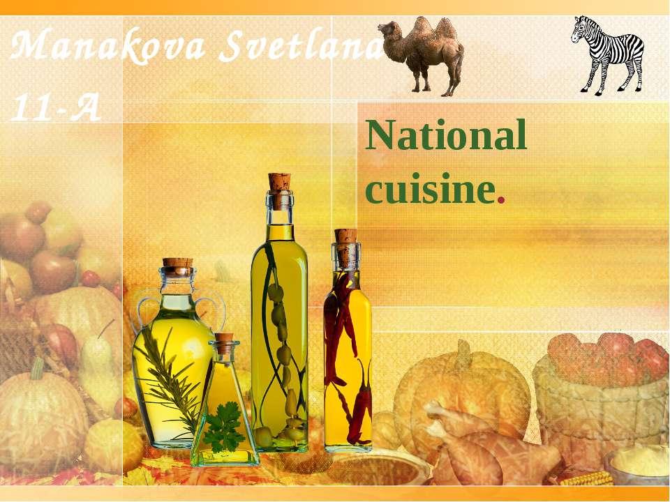 National cuisine. Manakova Svetlana 11-А