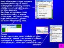 Якщо користувач не буде керувати показом презентації, то можна налаштувати ча...