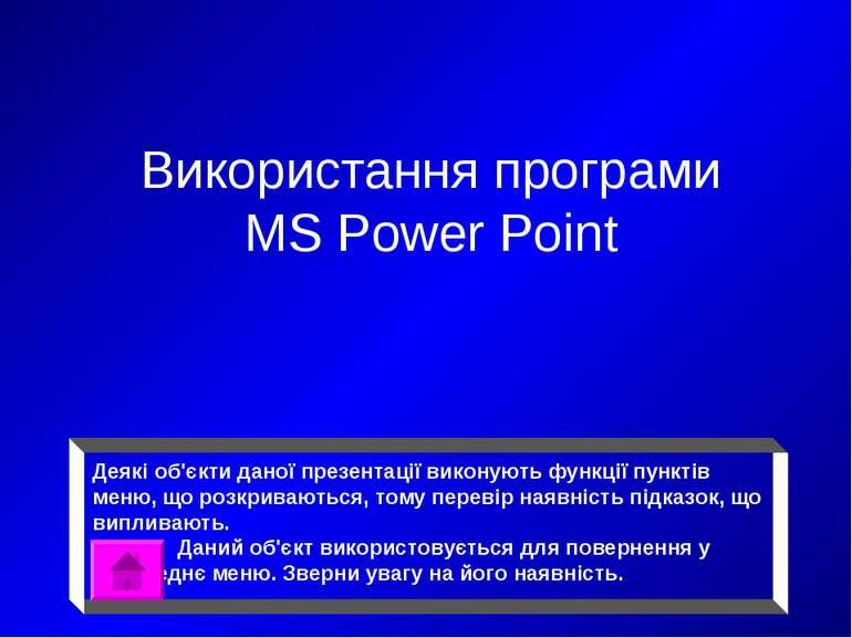 Використання програми MS Power Point Деякі об'єкти даної презентації виконуют...
