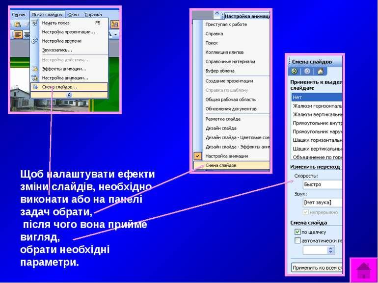 Щоб налаштувати ефекти зміни слайдів, необхідно виконати або на панелі задач ...