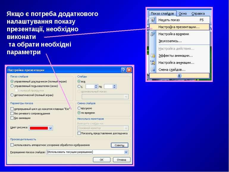 Якщо є потреба додаткового налаштування показу презентації, необхідно виконат...