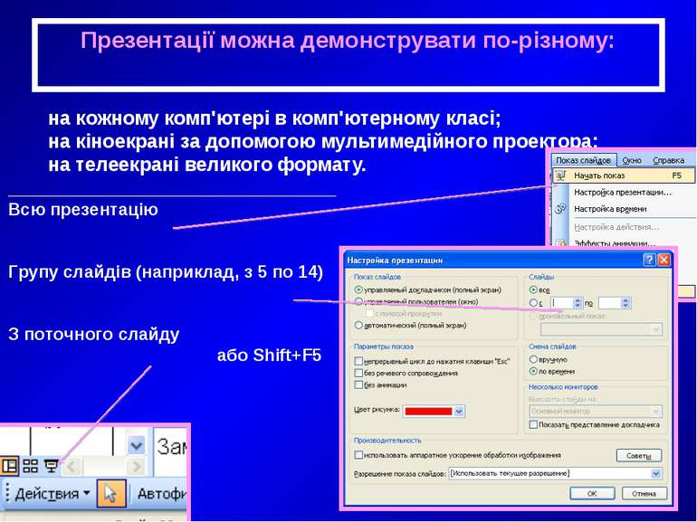 Презентації можна демонструвати по-різному: на кожному комп'ютері в комп'ютер...