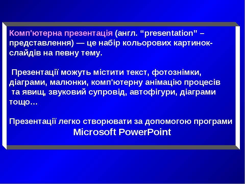 """Комп'ютерна презентація (англ. """"presentation"""" – представлення) — це набір кол..."""