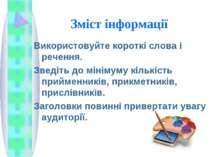 Зміст інформації Використовуйте короткі слова і речення. Зведіть до мінімуму ...
