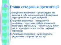 Етапи створення презентації I.Планування презентації –це процедура, яка вкл...