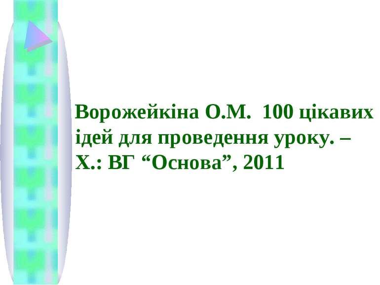 """Ворожейкіна О.М. 100 цікавих ідей для проведення уроку. – Х.: ВГ """"Основа"""", 2011"""