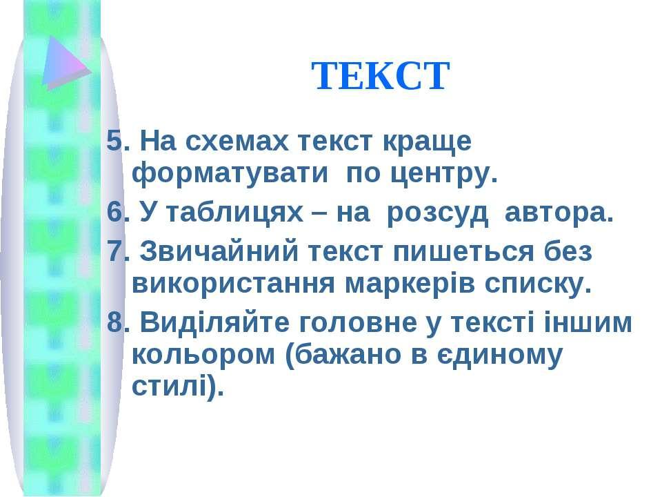 ТЕКСТ 5. На схемах текст краще форматувати по центру. 6. У таблицях – на розс...