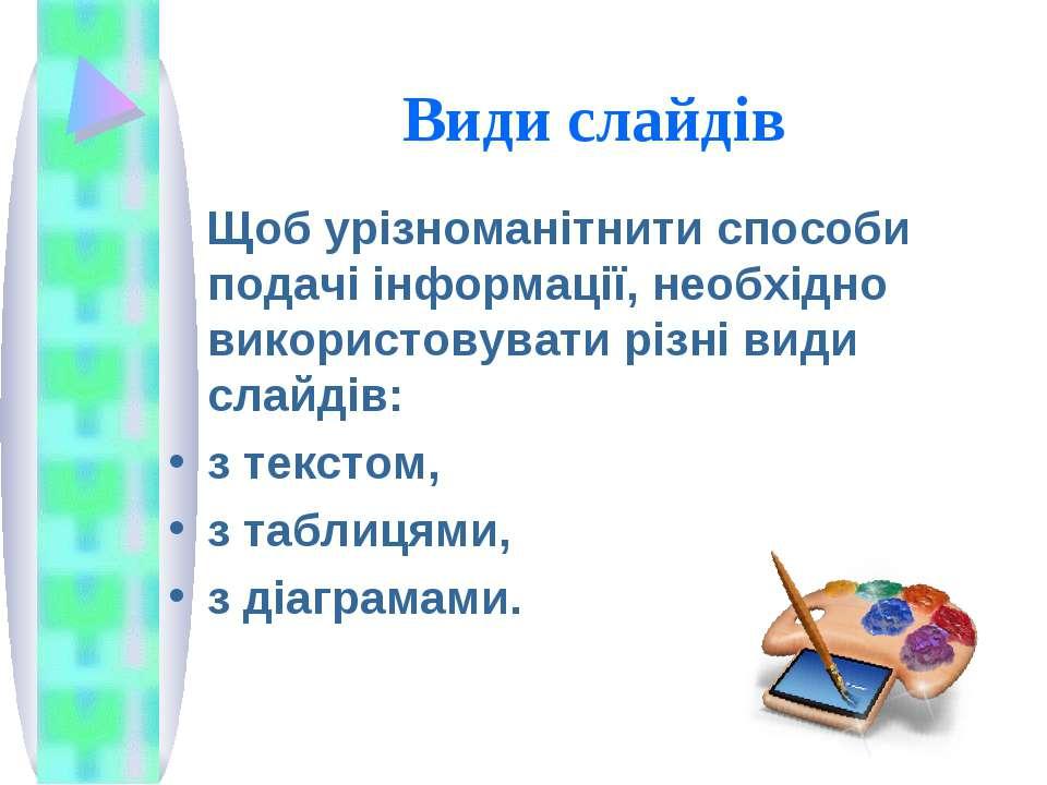 Види слайдів Щоб урізноманітнити способи подачі інформації, необхідно викорис...