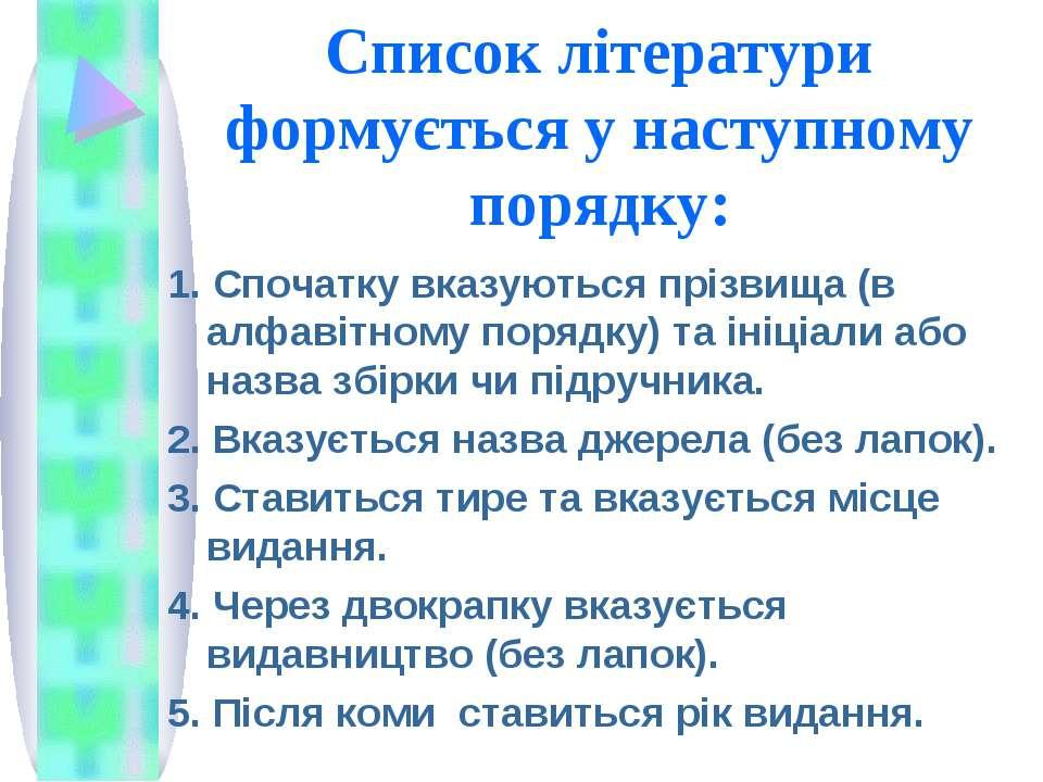 Список літератури формується у наступному порядку: 1. Спочатку вказуються прі...