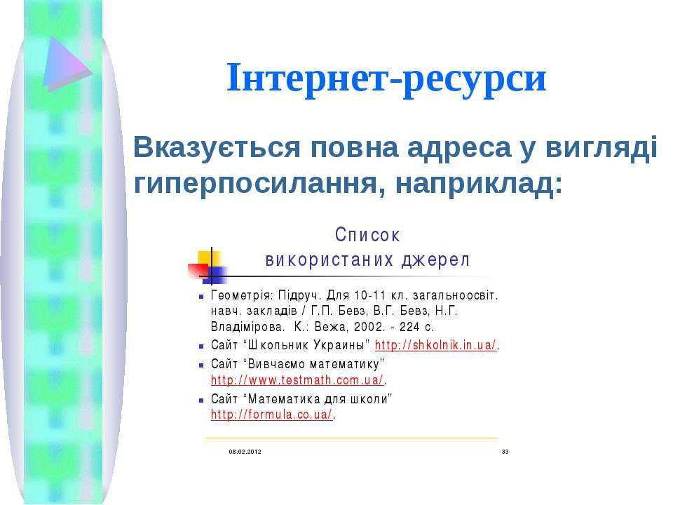 Інтернет-ресурси Вказується повна адреса у вигляді гиперпосилання, наприклад: