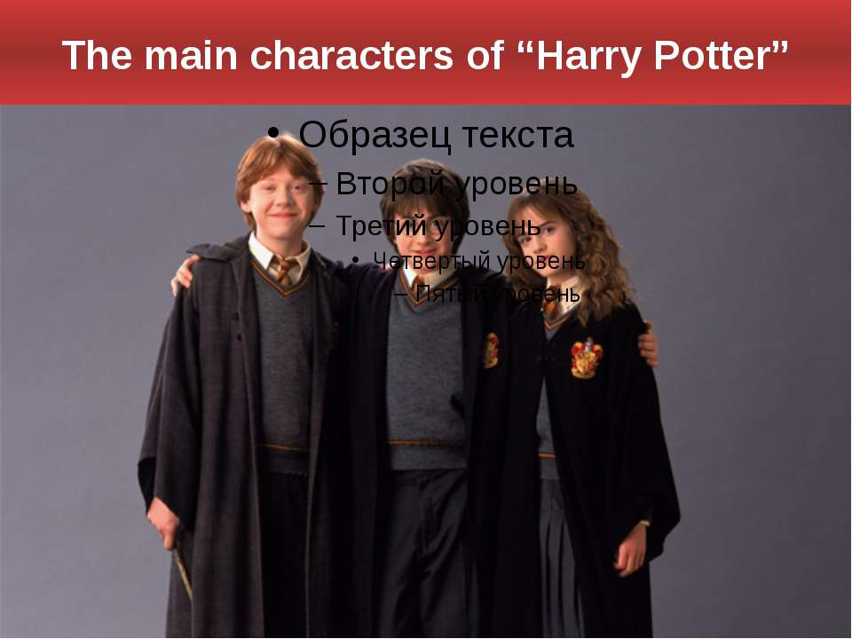 "The main characters of ""Harry Potter"""