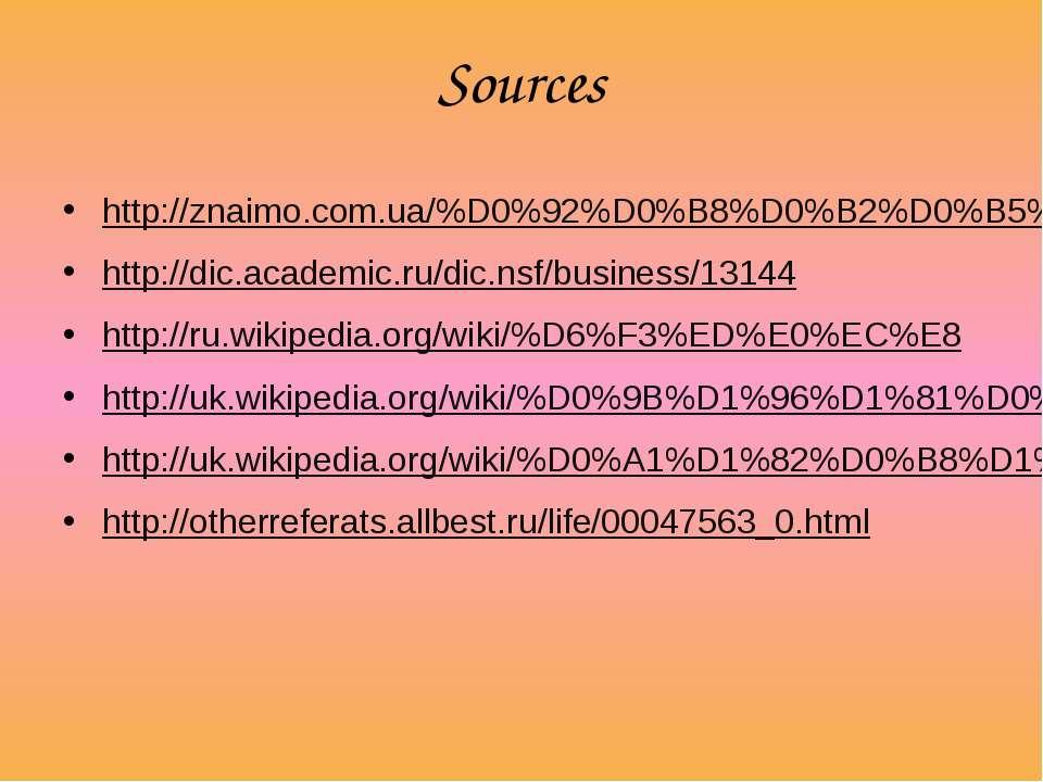 Sources http://znaimo.com.ua/%D0%92%D0%B8%D0%B2%D0%B5%D1%80%D0%B6%D0%B5%D0%BD...